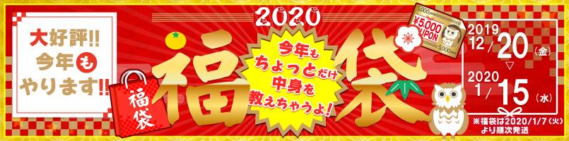 2020年福袋