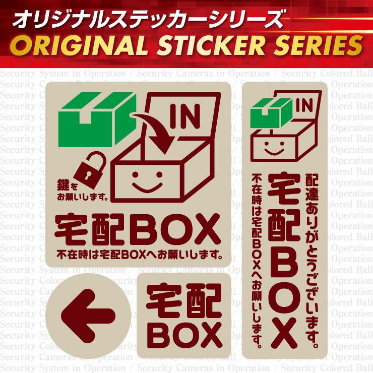 宅配ボックス ステッカー 「宅配BOX 茶」 OS-444