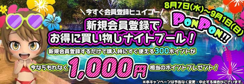 新規会員登録☆ポイントUP!