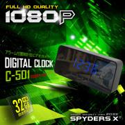 置時計型 小型カメラ スパイダーズX(C-501)