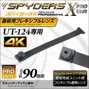 標準4Kレンズ(UT-042)