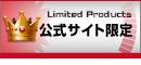 公式サイト限定商品