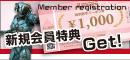 新規会員登録特典