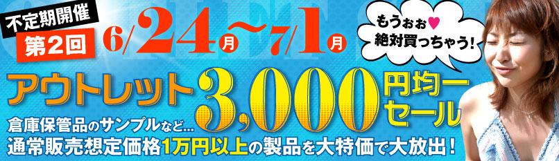 アウトレット3000円均一