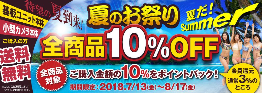 全商品10%オフキャンペーン